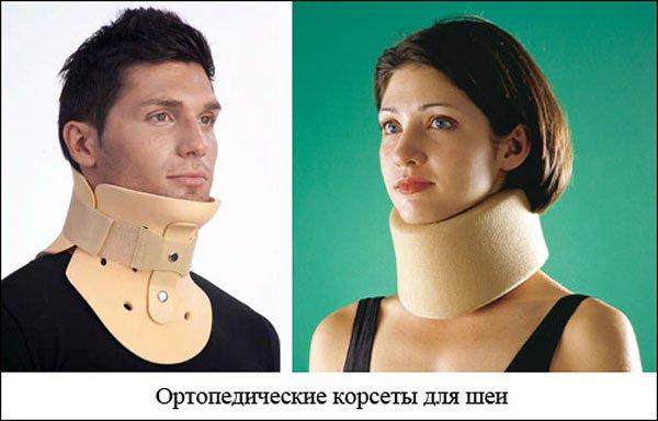 ортопедические корсеты для шеи