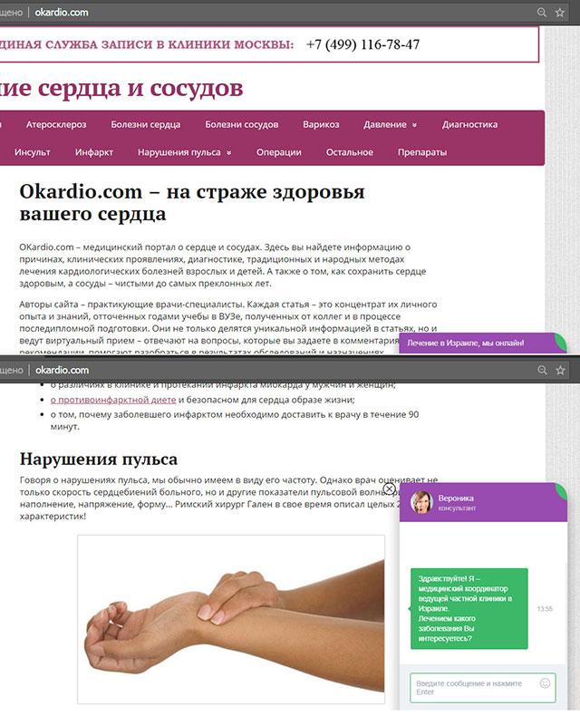 чат израильской клиники на сайте okardio.com
