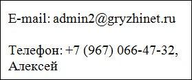 контакты владельца сайта gryzhinet.ru