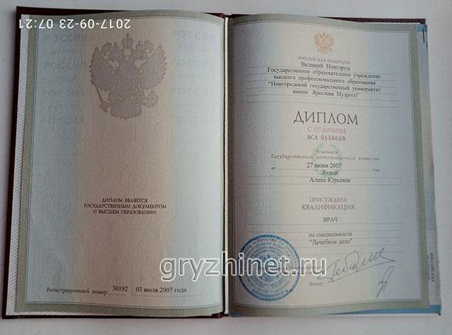 диплом Ячной Алины о получении высшего медицинского образования