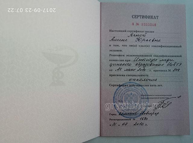 сертификат Ячной Алины о получении специальности онкология