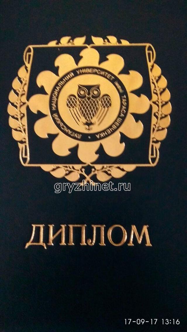 лицевая сторона диплома о высшем медицинском образовании Пивневой Галины