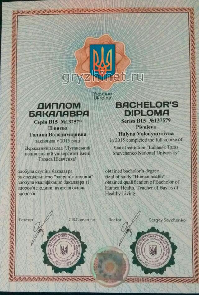 диплом бакалавра по здоровью человека Пивневой Галины