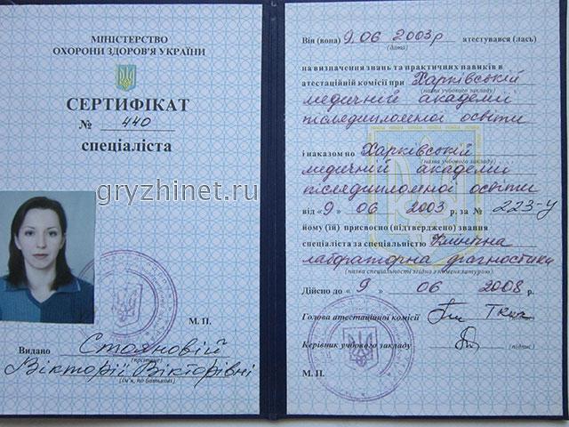 сертификат Стояновой Виктории о специальности по клинической лабораторной диагностике
